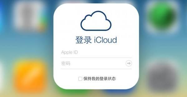 苹果:2 月 28 日起,中国内地 iCloud 服务