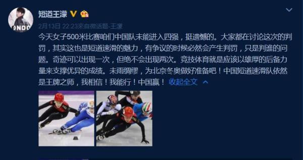 王濛微博。