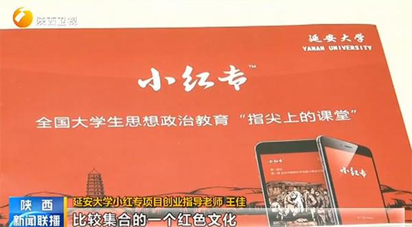 """延安大学牢记总书记嘱托,将红色精神与时代发展紧密结合,探索出一条 """""""
