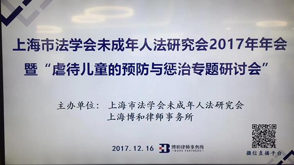 本文图片均来自上海市法学会网站