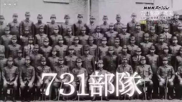 ▲NHK播放的731部队纪录片