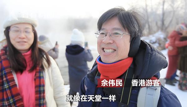 """香港游客余伟民:""""很特别,从来没有见过,就像在天堂一样。"""""""