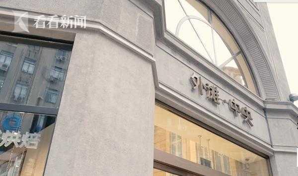 视频|欢迎回来这个上海人爱了70多年的地方