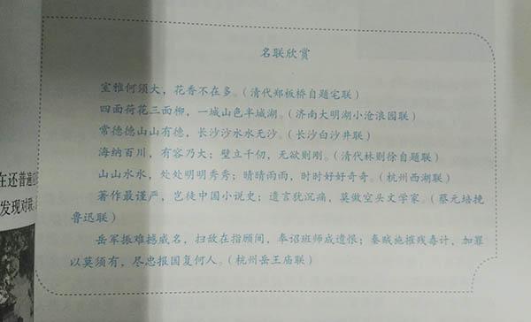 教材中名联欣赏第五条为黄文中对联。王家安供图