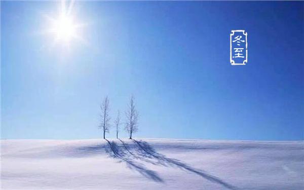 【我们的节气】冬至:白昼极短,思念极长