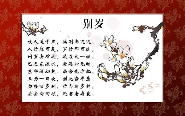 【我们的节日】诗话春节
