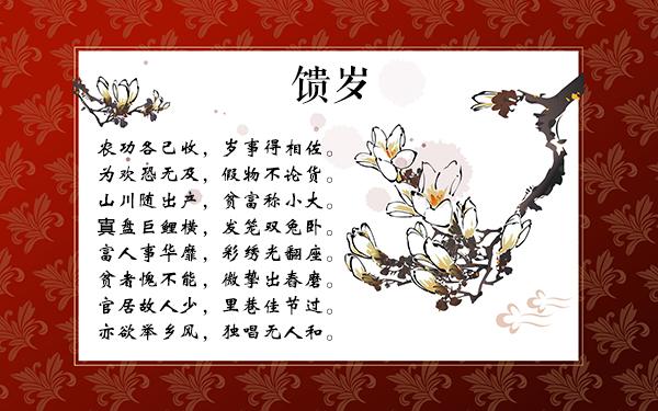 年中国节日的诗