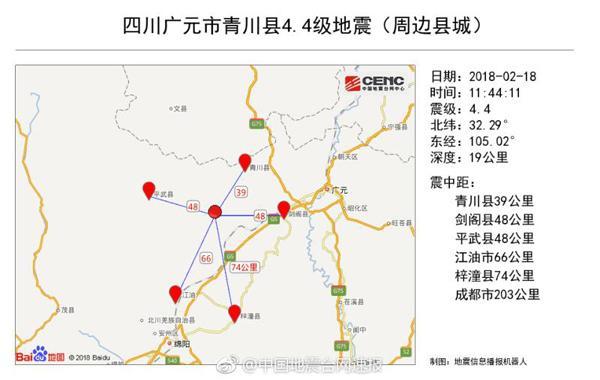 四川省青川县发生4.4级地震 当地暂未收到伤亡报告