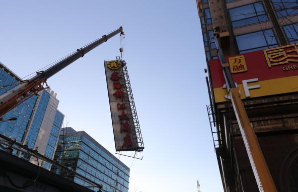 2017年11月28日,北京,开国门相关部门拆除鑫海锦江大旅店东南侧广告牌匾。 东方IC 图
