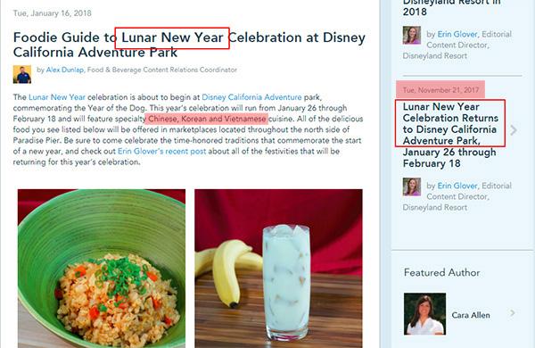 加州迪士尼乐园春节活动宣传页面