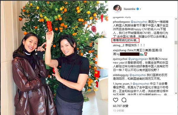 刘雯2018instagram拜年页面