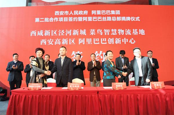 阿里集团丝路总部在西安揭牌,菜鸟将建西北智慧物流中心