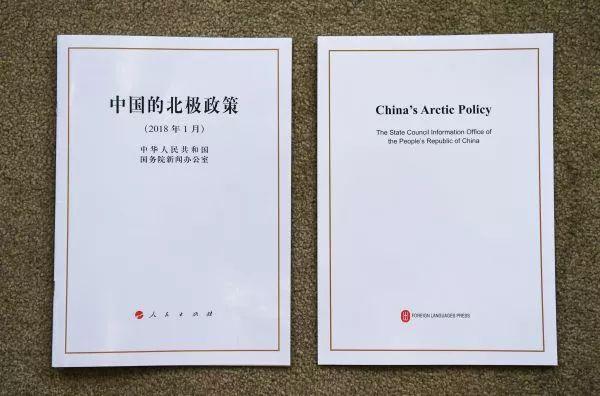▲《中国的北极政策》白皮书中文版(左)和英文版
