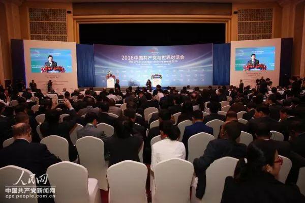 """▲""""2016中国共产党与世界对话会""""开幕式现场。(人民网/中国共产党新闻网)"""