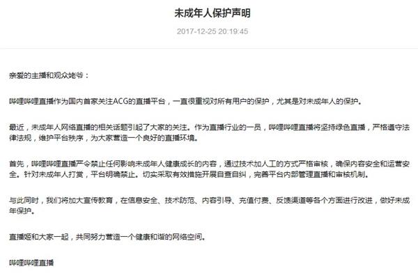 B站直播:严禁影响未成年人健康的内容 禁止对其打赏