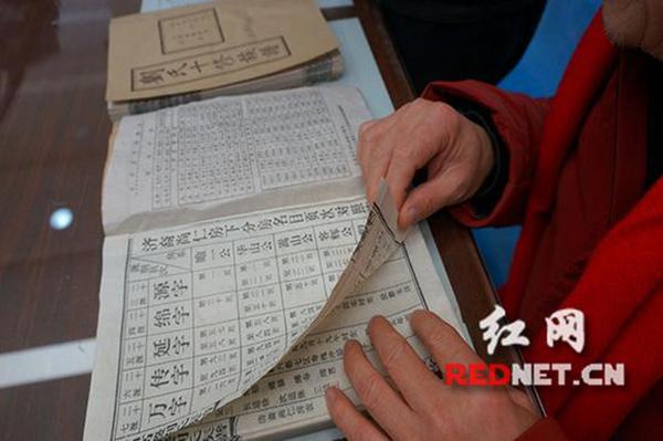 刘冠凡在翻阅刘氏族谱。
