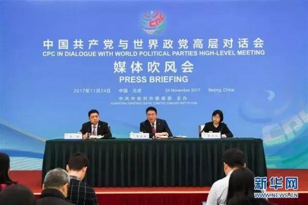 ▲11月24日,中联部举行媒体吹风会,中联部副部长郭业洲介绍了此次对话会有关情况。
