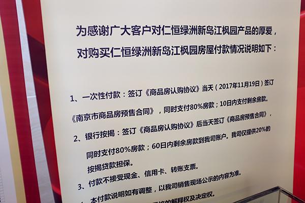 售楼处内的公告显示要求八成首付当天付清。