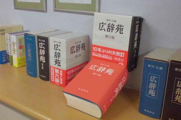 """图为日本辞典《广辞苑》(图片来源:台湾""""中央社"""")"""