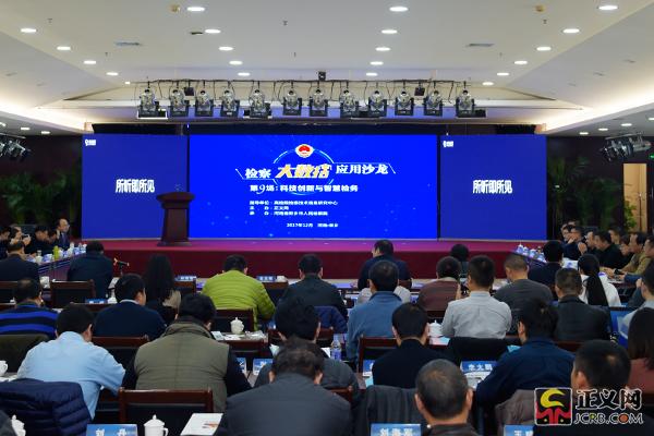 检察大数据应用系列沙龙第九场在河南举行