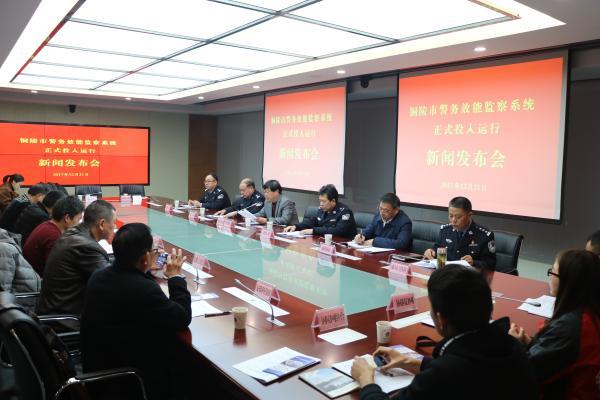 安徽首例警务效能监察系统投运:有群众不满意,立即要求整改