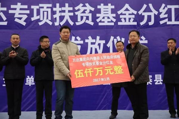 万达集团向丹寨县发放5千万元扶贫产业基金。 本文图均为 云上丹寨微信公众号 图