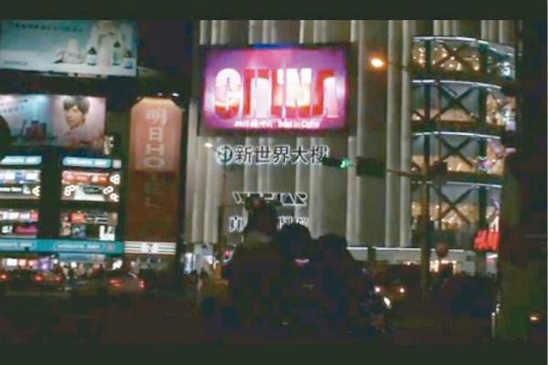 央视宣传片在台湾西门町商业区播放。(图片来源:台湾《联合报》)