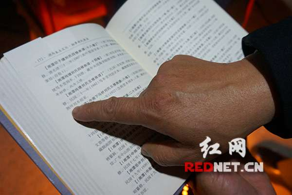 书中记载湘潭纯塘刘氏五修族谱藏于湘潭县排头乡黄荆坪村刘本超家。