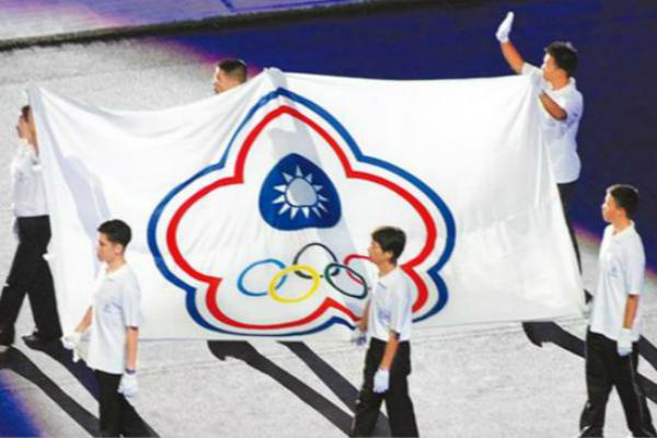 图为台湾地区参加奥运会使用的旗帜。(图片来源:台湾《中时电子报》资料图)