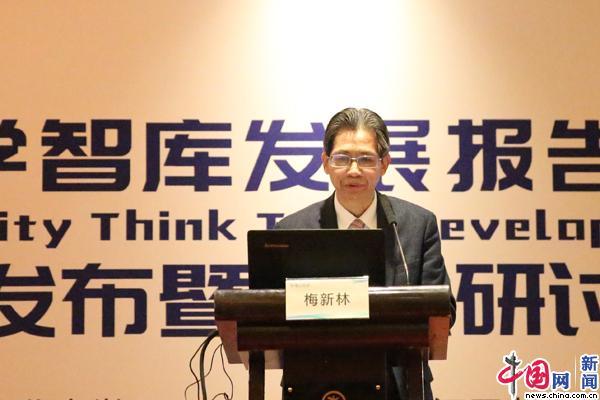 中国大学智库发展研究新成果在京发布