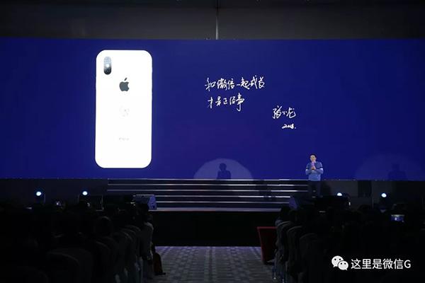 """""""微信之父""""张小龙宣布微信团队年会每人送一台iPhone X。来源:微信团队""""这里是微信G""""官方微信号"""