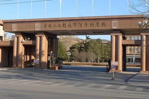 ▲资料图片:位于北京西山脚下的中国人民解放军军事科学院