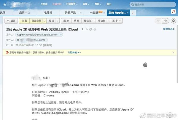 网友收到的iCloud被登陆提示邮件