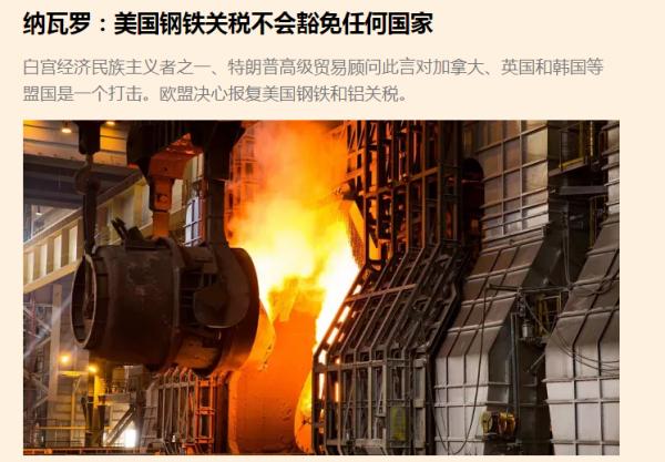 英国《金融时报》中文网报道截图