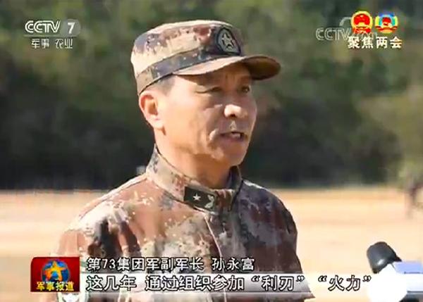 孙永富少将。央视消息频道《军事报道》栏目 截图