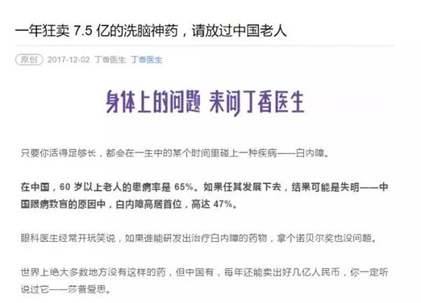 """《一年狂卖7.5亿的洗脑神药,请放过中国老人》的文章中的视频。来源:""""丁香医生"""""""