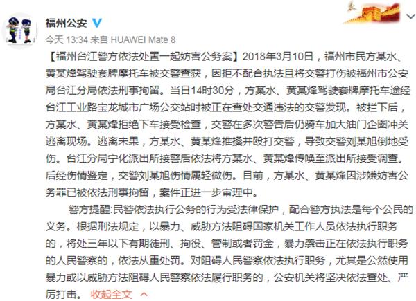 福州警方:两男子驾驶套牌车拒绝检查并殴打交警,已被刑拘