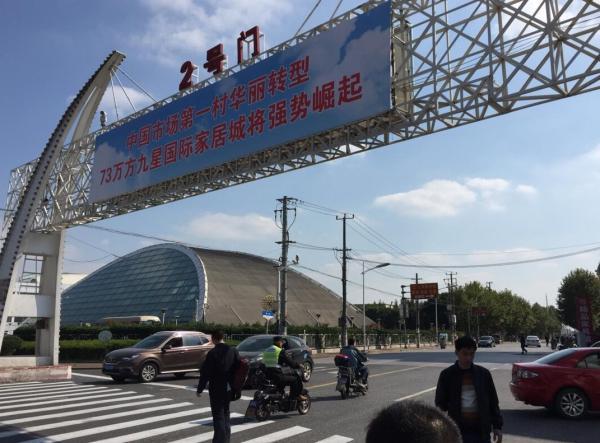上海新九星家居建材市场明年11月开工力争2021年建成