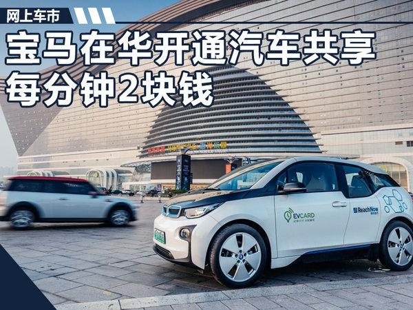"""宝马在华开通""""汽车共享"""" 纯电动i3每分钟2块钱"""