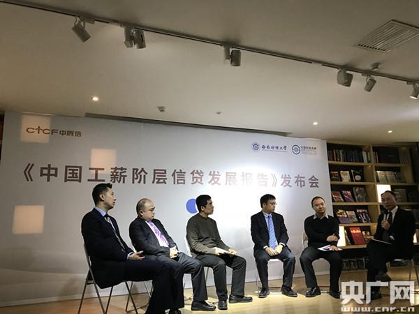 中国工薪阶层信贷报告:超25%就业人口属工薪阶层