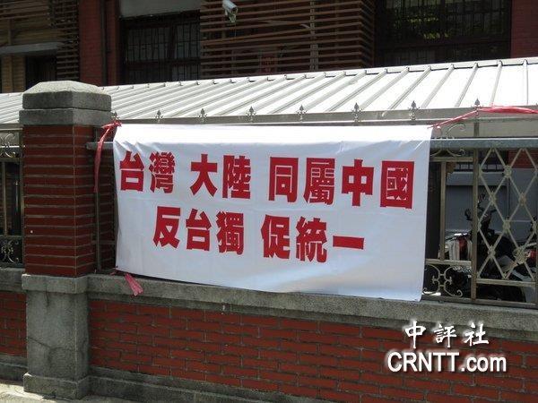 """8月8日一早,""""爱国同心会""""在台立法机构外扎营,还张贴""""反'台独'促统一""""等标语。"""