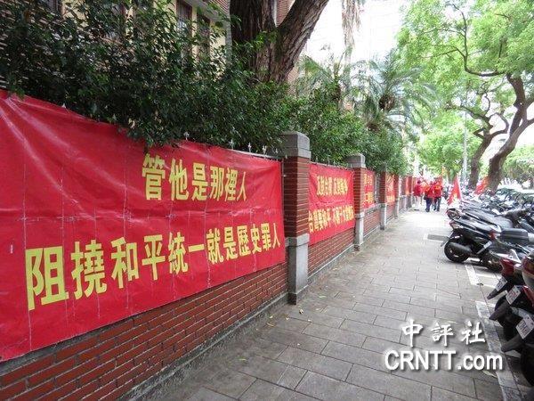 岛内统派团体在台立法机构外张贴标语,诉求两岸和平统一。(香港中评社资料图)