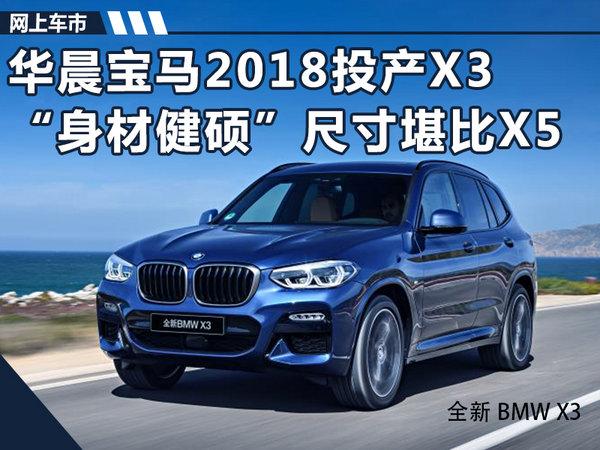 """华晨宝马2018投产X3 """"身材健硕""""尺寸堪比X5"""