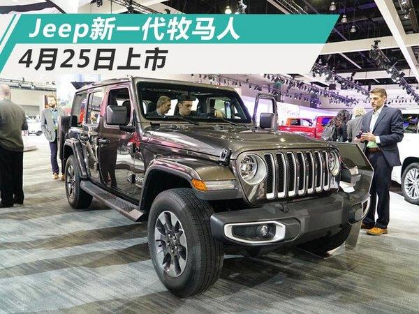 Jeep新一代牧马人4月25日上市 主推2.0T车型
