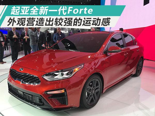 起亚发布全新一代紧凑级轿车 外观彰显运动格调
