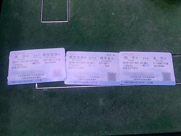 遇难女生田庆庆的包里有3张已经取出的火车票。澎湃新闻记者 张维 图