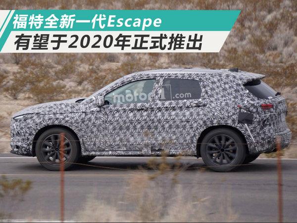 福特将推出全新一代翼虎SUV 换搭8AT变速箱
