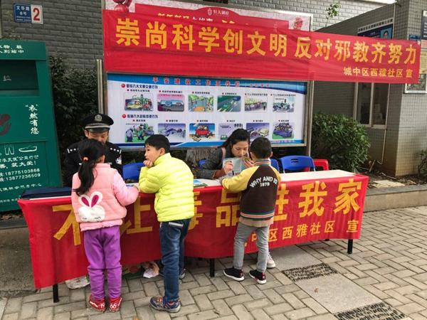 柳州市在1000多个社区开展反邪教宣传