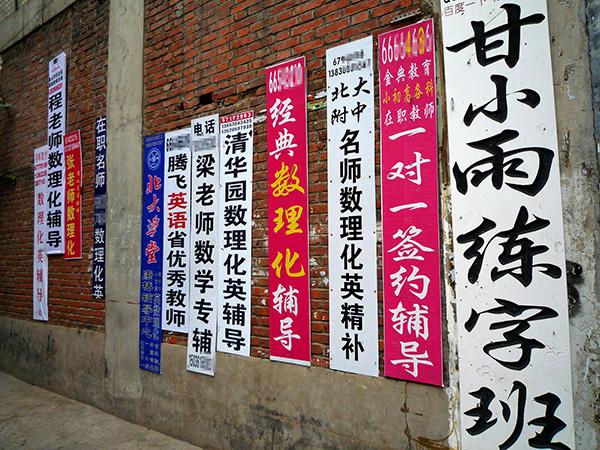 深观察|外国也禁绝教师有偿补课,中国到底难