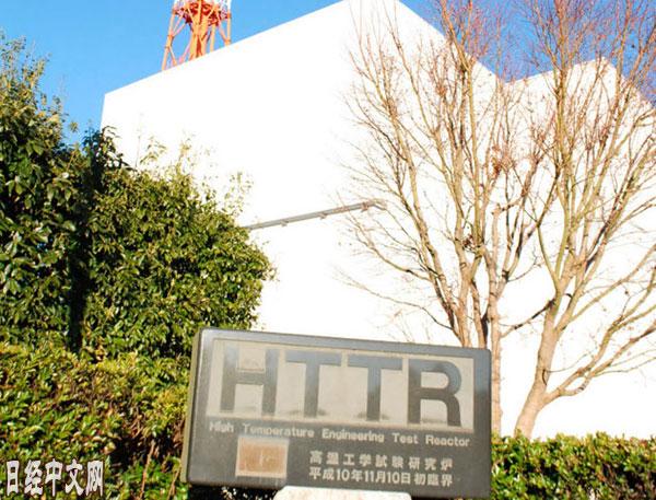 """资料图片:日本原子能机构的高温气冷堆""""HTTR""""。(《日本经济新闻》网站)"""